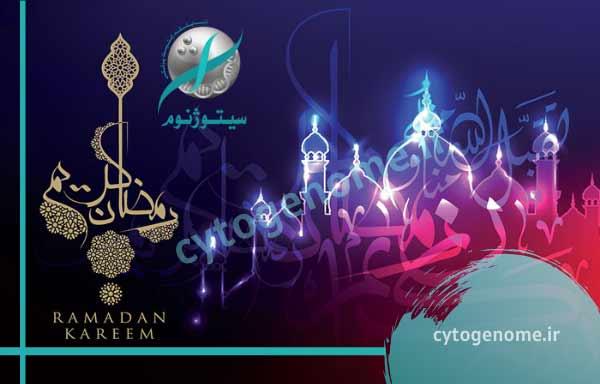 انجام آزمایش در ماه مبارک رمضان