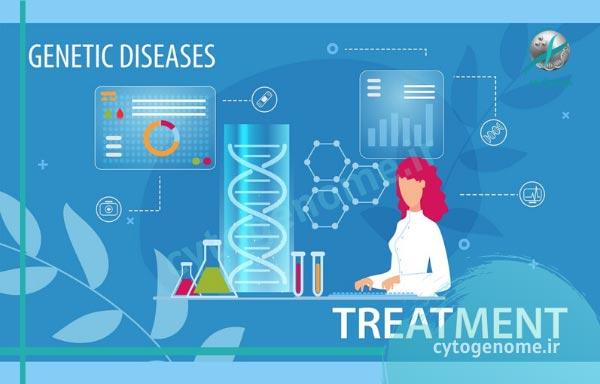 درمان بیماری های ژنتیکی